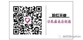 上海粉紅天使基金 Angel Care